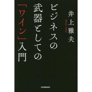 著:井上雅夫 出版社:日本実業出版社 発行年月:2018年06月 キーワード:ビジネス書