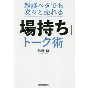 雑談ベタでも次々と売れる「場持ち」トーク術 / 柿野隆