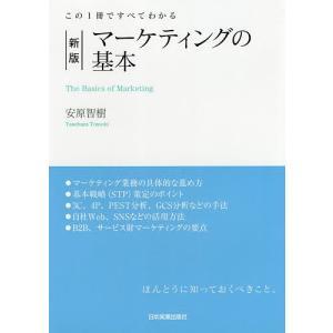 マーケティングの基本 この1冊ですべてわかる / 安原智樹|bookfan