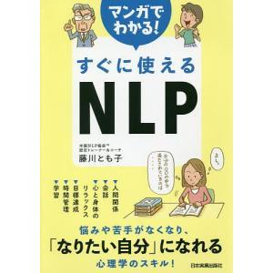 マンガでわかる!すぐに使えるNLP / 藤川とも子