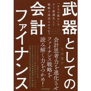 著:矢部謙介 出版社:日本実業出版社 発行年月:2018年11月