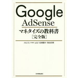 Google AdSenseマネタイズの教科書 完全版 / のんくら / a‐ki / 石田健介