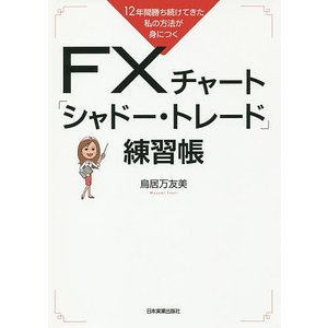 著:鳥居万友美 出版社:日本実業出版社 発行年月:2018年11月
