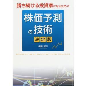 著:伊藤智洋 出版社:日本実業出版社 発行年月:2018年12月 キーワード:ビジネス書
