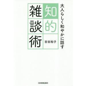 大人らしく和やかに話す知的雑談術 / 吉田裕子