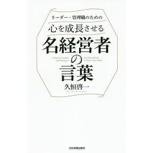 著:久恒啓一 出版社:日本実業出版社 発行年月:2019年04月 キーワード:ビジネス書