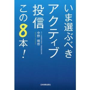 著:中野晴啓 出版社:日本実業出版社 発行年月:2019年04月