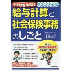 やさしくわかる給与計算と社会保険事務のしごと 令和元年度版 / 北村庄吾