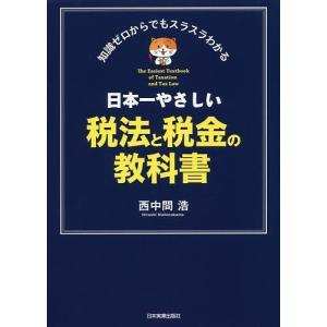 日本一やさしい税法と税金の教科書 知識ゼロからでもスラスラわかる / 西中間浩