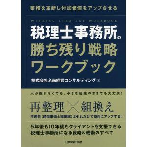 著:名南経営コンサルティング 出版社:日本実業出版社 発行年月:2019年06月