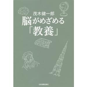 脳がめざめる「教養」 / 茂木健一郎|bookfan