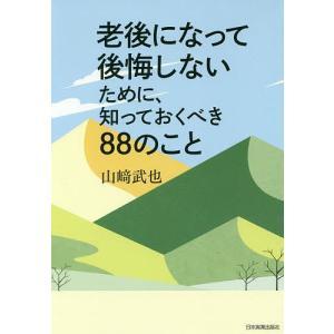 著:山崎武也 出版社:日本実業出版社 発行年月:2019年09月 キーワード:ビジネス書