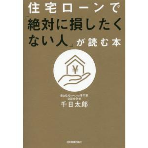 住宅ローンで「絶対に損したくない人」が読む本 / 千日太郎