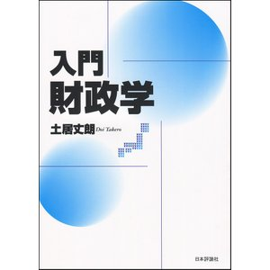 入門財政学 / 土居丈朗
