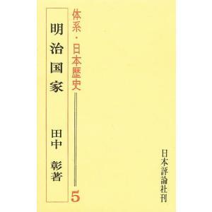体系・日本歴史 5 / 田中彰