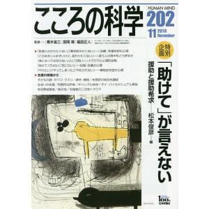 こころの科学 202 / 青木省三 / 宮岡等 / 福田正人