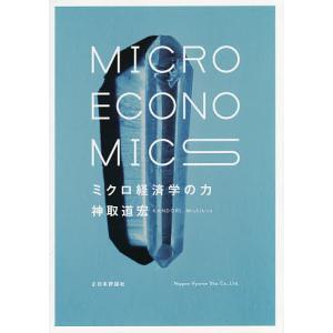 ミクロ経済学の力 / 神取道宏