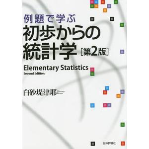 例題で学ぶ初歩からの統計学 / 白砂堤津耶