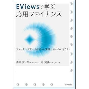 著:森平爽一郎 著:高英模 出版社:日本評論社 発行年月:2019年03月