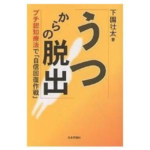 著:下園壮太 出版社:日本評論社 発行年月:2004年05月