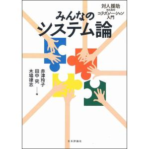 みんなのシステム論 対人援助のためのコラボレーション入門 / 赤津玲子 / 田中究 / 木場律志