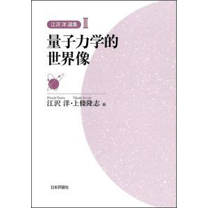 江沢洋選集 3 / 江沢洋 / 上條隆志