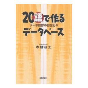 """20""""語""""で作るデータベース データ操作の自在カギ / 木幡たけ士 bookfan"""