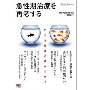 編:統合失調症のひろば編集部 出版社:日本評論社 発行年月:2018年09月