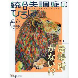 出版社:日本評論社 発行年月:2018年03月
