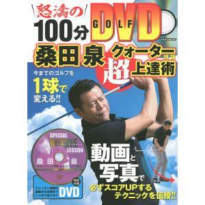 桑田泉クォーター理論超上達術 / 桑田泉|bookfan