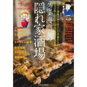 出版社:日本文芸社 発行年月:2015年09月 シリーズ名等:にちぶんMOOK