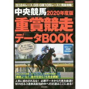 中央競馬重賞競走データBOOK 2020年度版