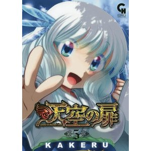 著:KAKERU 出版社:日本文芸社 発行年月:2014年05月 シリーズ名等:NICHIBUN C...