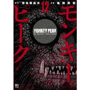 モンキーピーク 12 / 粂田晃宏 / 志名坂高次