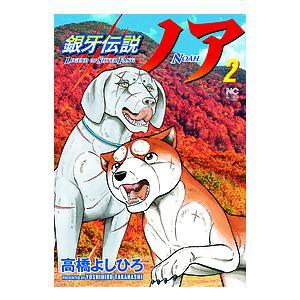 〔予約〕銀牙伝説ノア 2 / 高橋よしひろ