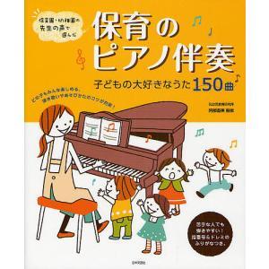 監修:阿部直美 出版社:日本文芸社 発行年月:2011年11月