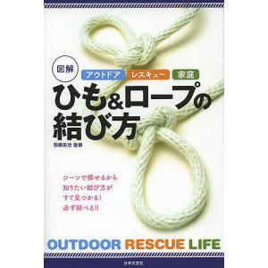 図解ひも&ロープの結び方 アウトドア レスキュー 家庭 / 羽根田治
