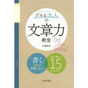 著:小林洋介 出版社:日本文芸社 発行年月:2013年06月 キーワード:ビジネス書