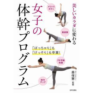 監修:森俊憲 出版社:日本文芸社 発行年月:2015年09月