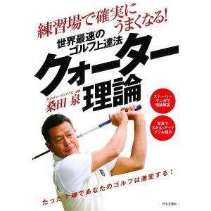 練習場で確実にうまくなる!世界最速のゴルフ上達法クォーター理...