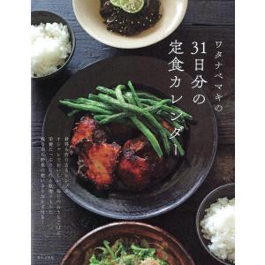 ワタナベマキの31日分の定食カレンダー / ワタナベマキ / レシピ|bookfan