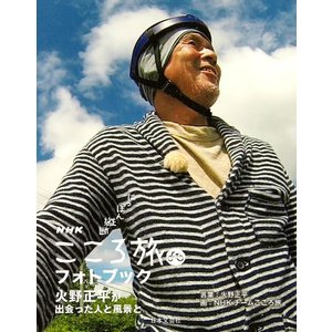 こころ旅フォトブック 火野正平が出会った人と風景と/火野正平言葉NHKチームこころ旅
