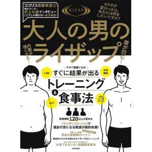 大人の男のライザップ 腹が凹む!内臓が強くなる! / RIZAP株式会社|bookfan