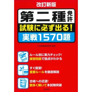 第二種免許試験に必ず出る!実戦1570題 / KM自動車教習所 bookfan