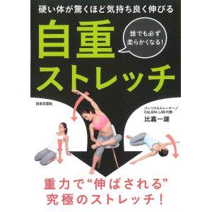 著:比嘉一雄 出版社:日本文芸社 発行年月:2017年04月
