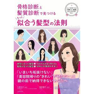 骨格診断と髪質診断で見つけるもっと似合う髪型の法則 / 森本のり子 / 二神弓子 / 楢原尊行