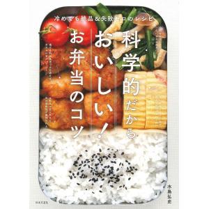 科学的に「おいしい!」 お弁当のコツ / 出版社  日本文芸社   著者  水島弘史   内容: 冷めてもおいしい!お弁当の秘密、紹介します。火加減の商品画像|ナビ