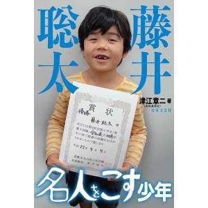 著:津江章二 出版社:日本文芸社 発行年月:2017年09月