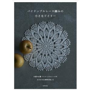 パイナップルレース編みの小さなドイリー / 日本文芸社