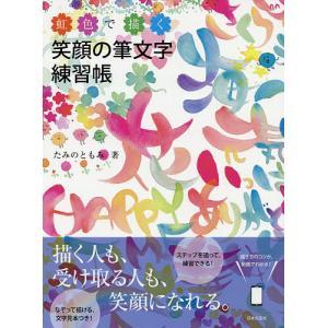 虹色で描く笑顔の筆文字練習帳 / たみのともみ